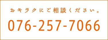 おキラクにご相談ください。 076-257-7066